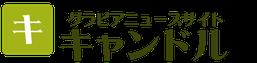 【グラビアニュースサイト】キャンドル